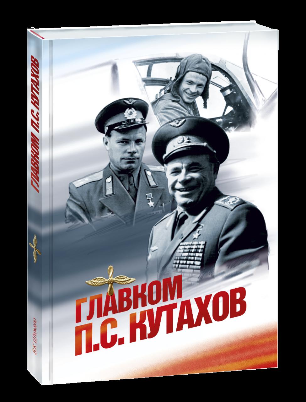 Кутахов-подПереплетНов
