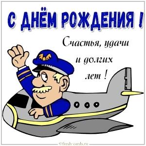 kartinka-s-dnem-rozhdeniya-mouzhchine-s-samoletami