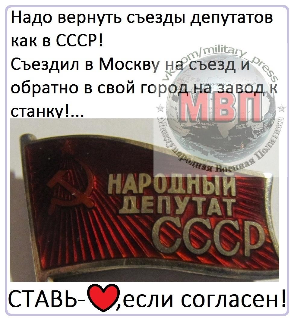 съезды депутатов СССР