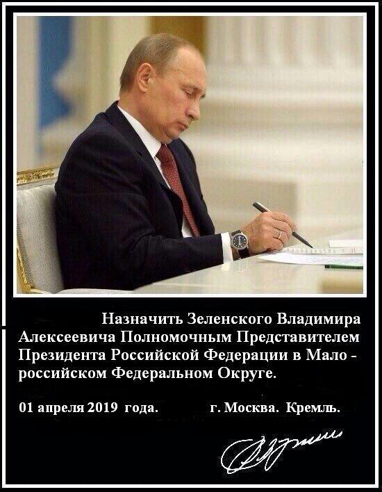 назначить Зеленского...01.04.19г