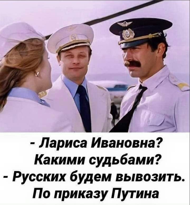 русских будем вывозить - из ФБ 23.06.19г