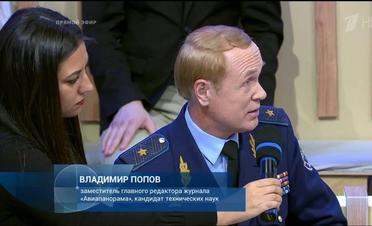 Владимир Попов в передаче Время покажет, 1520 мск 4.08.17.JPG