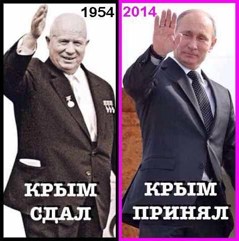Крым сдал-Крым принял.jpg