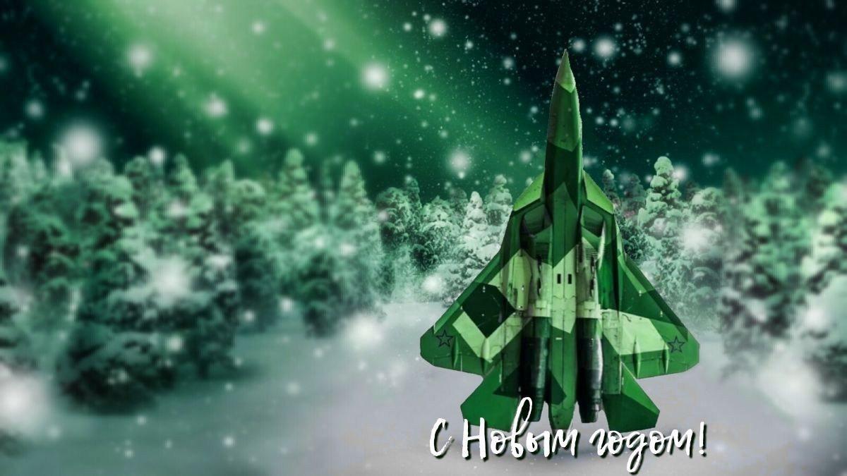 С Новым годом, ВВС!