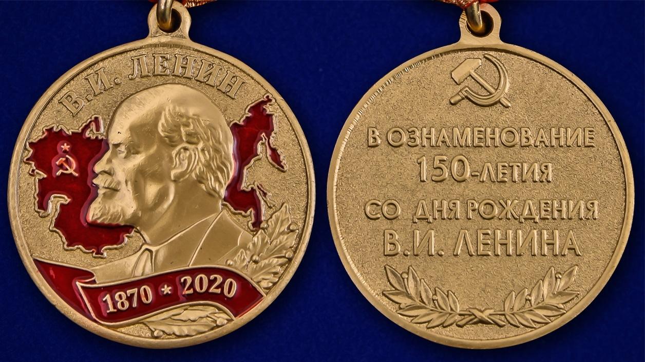 pamyatnaya-medal-150-let-so-dnya-rozhdeniya-lenina-888.1600x1600
