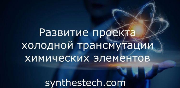 synthestech.jpg