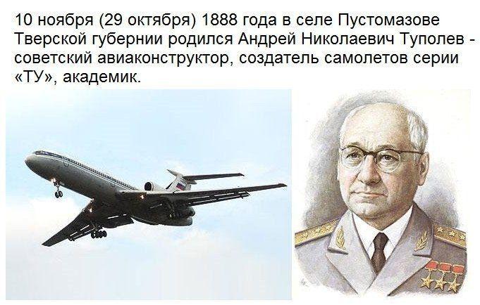 Туполев.jpg