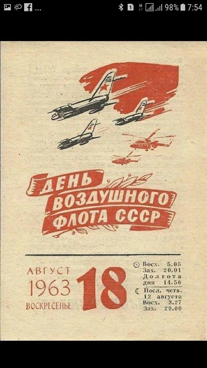 День воздушного флота СССР