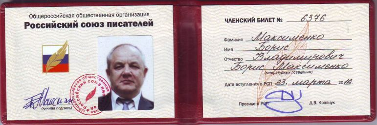 Членский билет Максименко Б.В..jpg